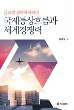 도서 이미지 - 국제통상흐름과 세계경쟁력