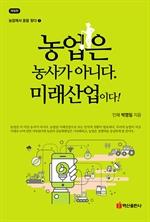 도서 이미지 - 농업은 농사가 아니다. 미래산업이다!
