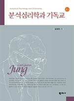 도서 이미지 - 분석심리학과 기독교 2판
