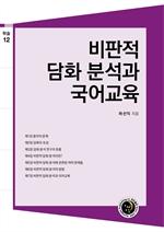 도서 이미지 - 비판적 담화 분석과 국어교육