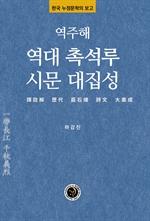도서 이미지 - 역주해 역대 촉석루 시문 대집성