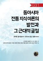 도서 이미지 - 동아시아 전통 지식 이론의 발전과 그 근대적 굴절