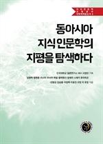 도서 이미지 - 동아시아 지식 인문학의 지평을 탐색하다