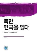 도서 이미지 - 북한 연극을 읽다