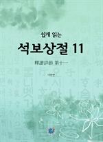 도서 이미지 - 쉽게 읽는 석보상절. 11