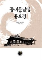 도서 이미지 - 종려문답집: 용호경
