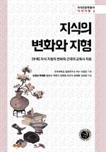도서 이미지 - 지식의 변화와 지형