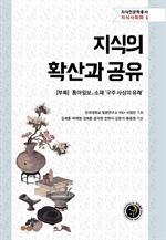 도서 이미지 - 지식의 확산과 공유