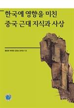 도서 이미지 - 한국에 영향을 미친 중국 근대 지식과 사상