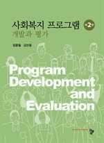 도서 이미지 - 사회복지 프로그램: 개발과 평가 2판