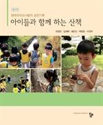 도서 이미지 - 아이들과 함께 하는 산책 2판