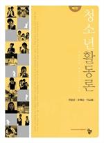 도서 이미지 - 청소년활동론 2판