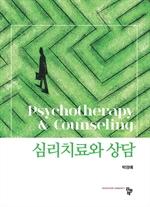 도서 이미지 - 심리치료와 상담