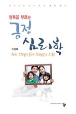 도서 이미지 - 행복을 부르는 긍정 심리학