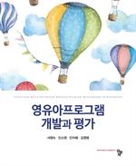 도서 이미지 - 영유아프로그램 개발과 평가