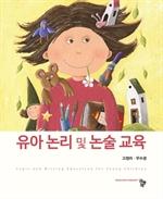 도서 이미지 - 유아논리 및 논술교육
