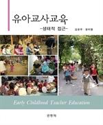 도서 이미지 - 유아교사교육: 생태적 접근