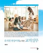 도서 이미지 - 유치원 현장이해를 위한 교직실무