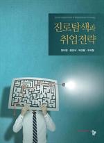도서 이미지 - 진로탐색과 취업전략