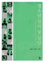 도서 이미지 - 청소년 심리 및 상담