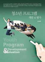 도서 이미지 - 청소년 프로그램 개발 및 평가