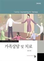 도서 이미지 - 가족상담 및 치료 2판