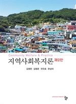 도서 이미지 - 지역사회복지론 2판