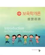 도서 이미지 - 보육학개론 2판