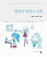 도서 이미지 - 영유아 발달과 교육