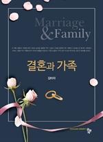 도서 이미지 - 결혼과 가족