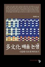 도서 이미지 - 다문화 배움 논쟁 (다문화 다르게 바라보기)