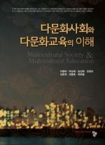 도서 이미지 - 다문화사회와 다문화교육의 이해