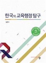 도서 이미지 - 한국의 교육행정 탐구