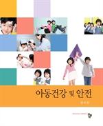 도서 이미지 - 아동건강 및 안전