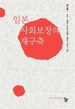 도서 이미지 - 일본 사회보장의 재구축