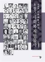 도서 이미지 - 초창기 사회복지 인물사