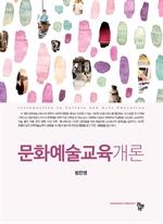 도서 이미지 - 문화예술교육개론