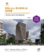 도서 이미지 - 라이노 6.0 + 엔스케이프 3D 디자인랩