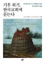 도서 이미지 - 기후 위기, 한국교회에 묻는다