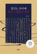 도서 이미지 - 경기도 산이제 진오기 새남굿 연구