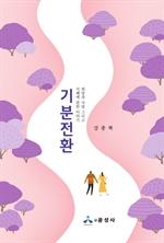 도서 이미지 - 기분전환 (희망과 사랑 그리고 지혜에 관한 이야기)