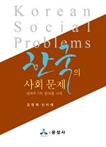 도서 이미지 - 한국의 사회 문제
