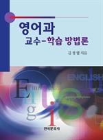 도서 이미지 - 영어과 교수: 학습 방법론