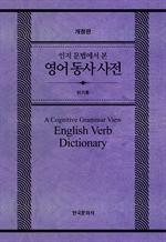 도서 이미지 - 인지 문법에서 본 영어 동사 사전 개정판