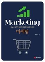 도서 이미지 - 마케팅