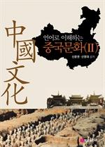 도서 이미지 - 언어로 이해하는 중국문화 2