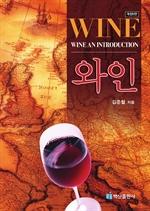 도서 이미지 - 와인 개정 5판