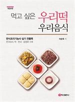 도서 이미지 - 먹고 싶은 우리떡 우리음식개정판4판