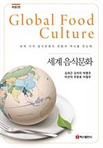 도서 이미지 - 세계 음식문화 개정판2판