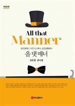 도서 이미지 - 올 댓 매너 글로벌매너, 비즈니스매너, 공공생활매너 개정판 3판